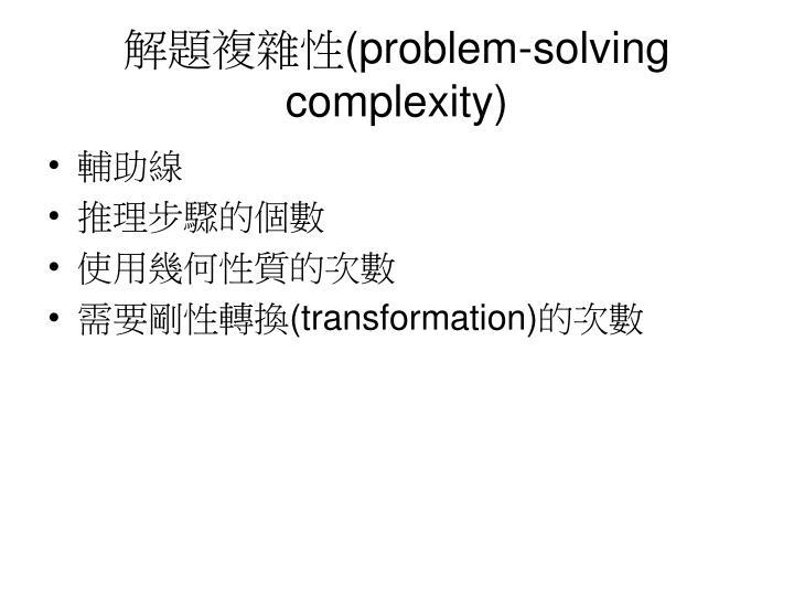解題複雜性