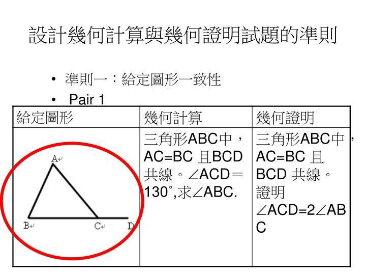 設計幾何計算與幾何證明試題的準則