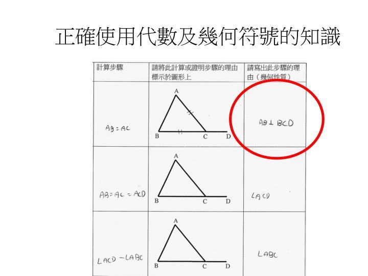 正確使用代數及幾何符號的知識