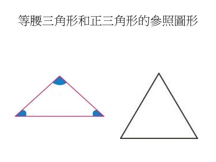 等腰三角形和正三角形的參照圖形