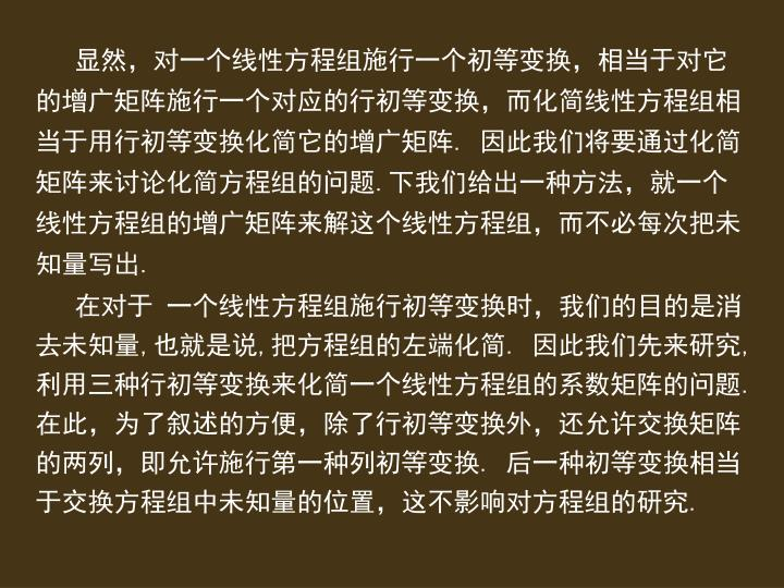 显然,对一个线性方程组施行一个初等变换,相当于对它的增广矩阵施行一个对应的行初等变换,而化简线性方程组相当于用行初等变换化简它的增广矩阵