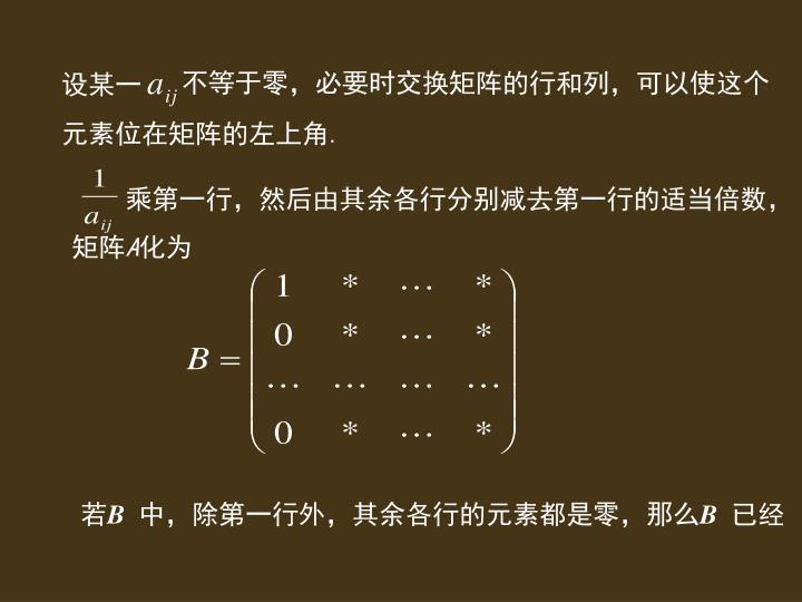 乘第一行,然后由其余各行分别减去第一行的适当倍数,