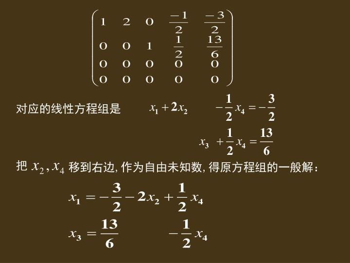 对应的线性方程组是