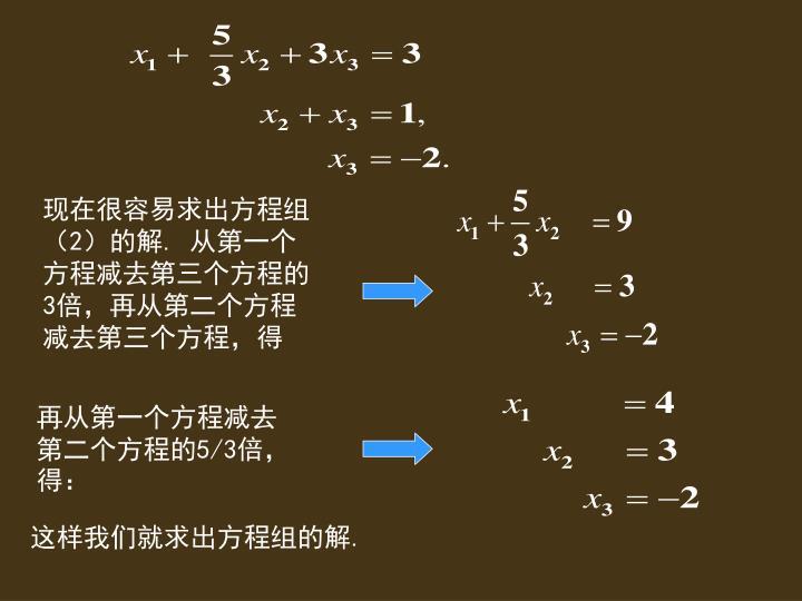 现在很容易求出方程组(