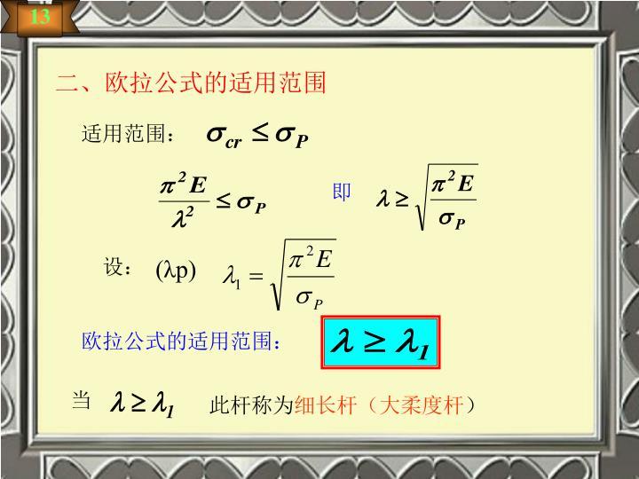 二、欧拉公式的适用范围