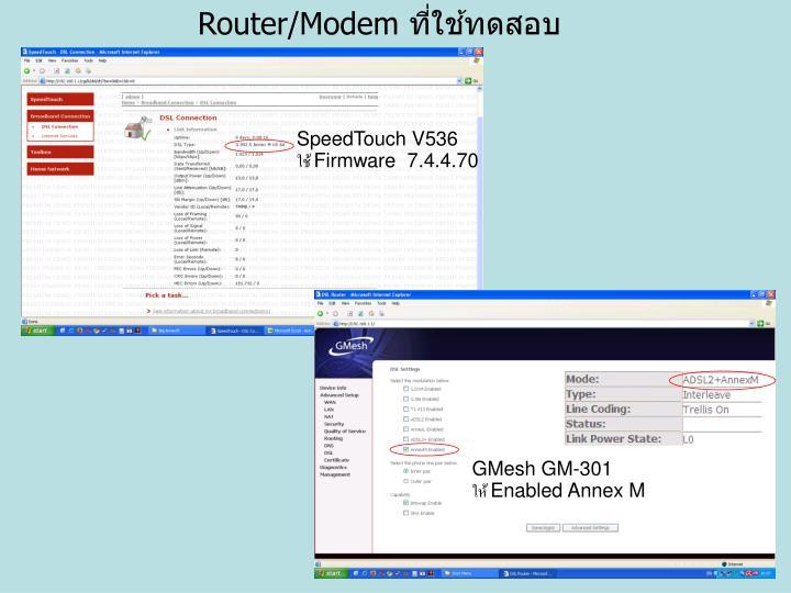 Router/Modem