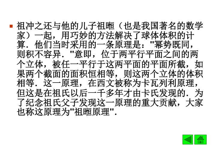 祖冲之还与他的儿子祖暅(也是我国著名的数学家)一起,用巧妙的方法解决了球体体积的计算.他们当时采用的一条原理是: