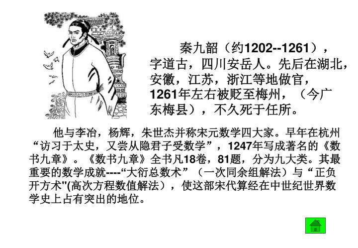 秦九韶(约
