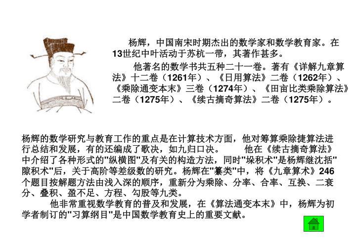 杨辉,中国南宋时期杰出的数学家和数学教育家。在
