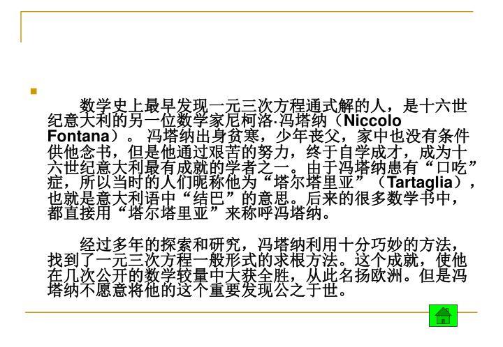 数学史上最早发现一元三次方程通式解的人,是十六世纪意大利的另一位数学家尼柯洛