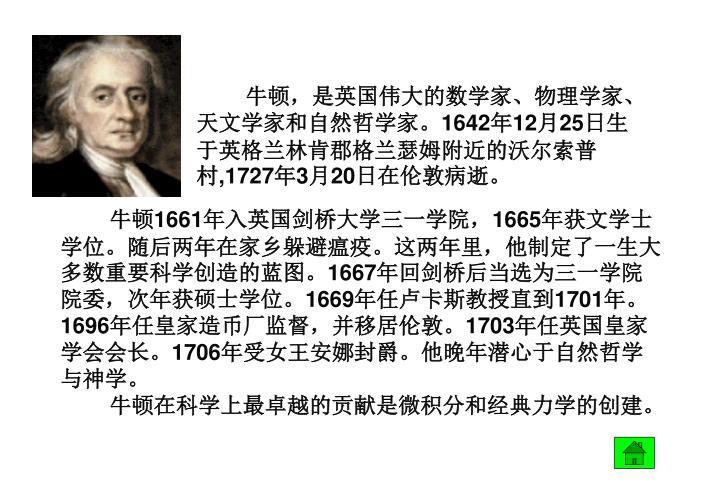 牛顿,是英国伟大的数学家、物理学家、天文学家和自然哲学家。