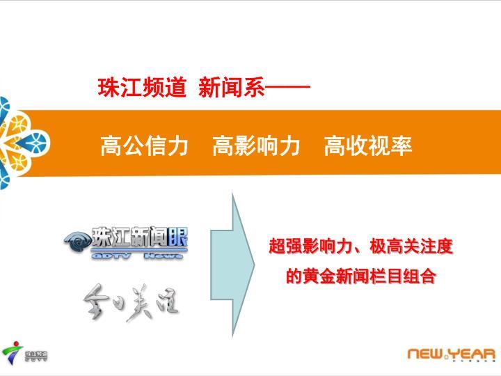 珠江频道 新闻系