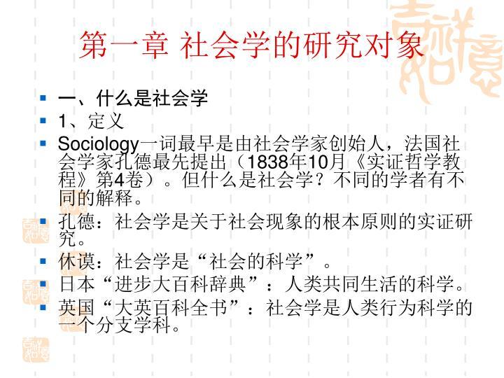 第一章社会学的研究对象