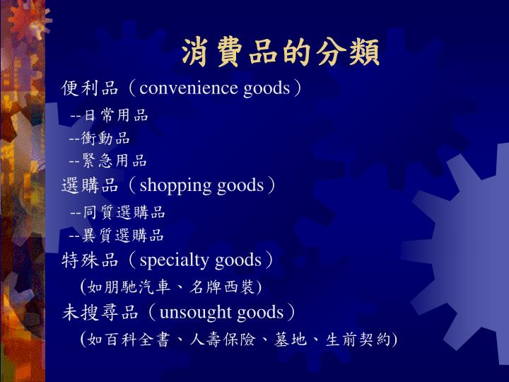 消費品的分類