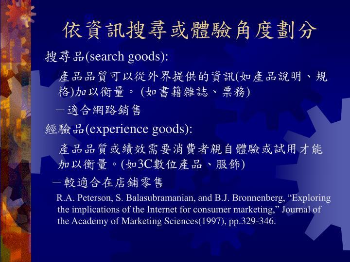 依資訊搜尋或體驗角度劃分