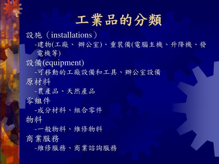 工業品的分類