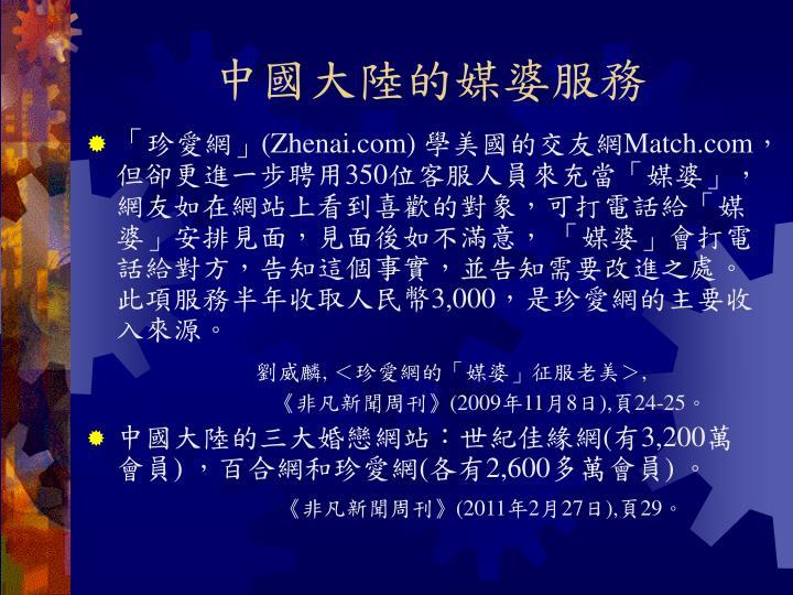 中國大陸的媒婆服務