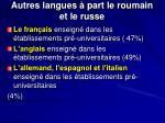 autres langues part le roumain et le russe