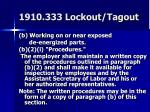 1910 333 lockout tagout3