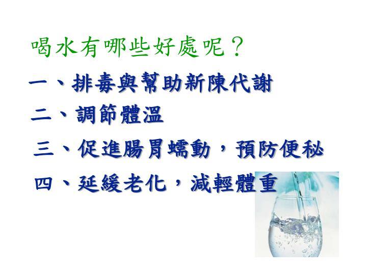喝水有哪些好處呢?