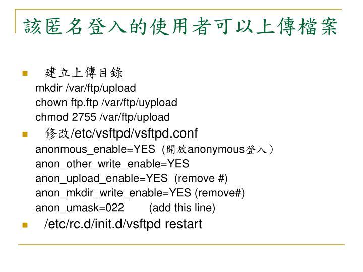 該匿名登入的使用者可以上傳檔案