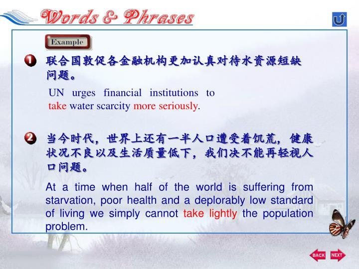 联合国敦促各金融机构更加认真对待水资源短缺问题。
