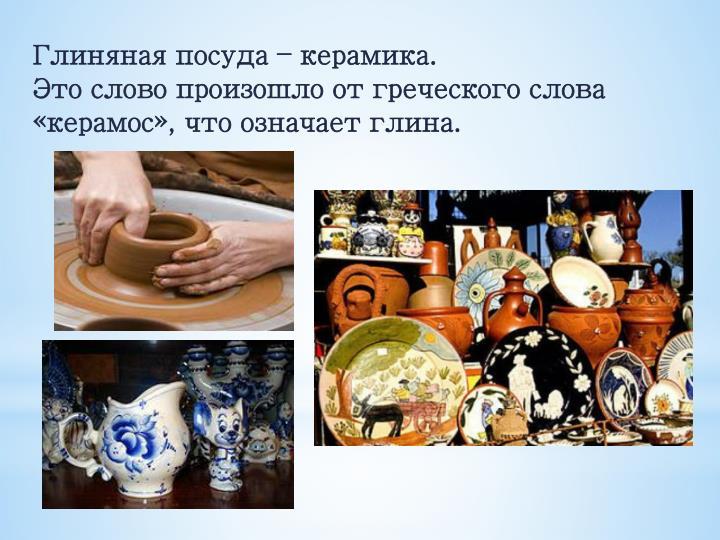 Глиняная посуда – керамика.