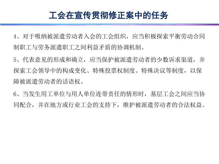 工会在宣传贯彻修正案中的任务