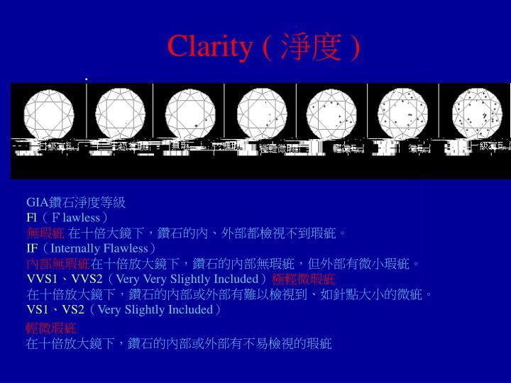 Clarity (