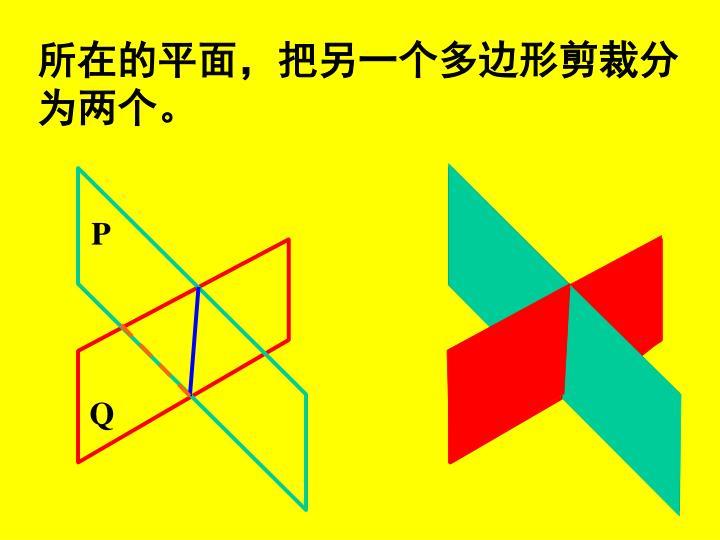所在的平面,把另一个多边形剪裁分为两个。
