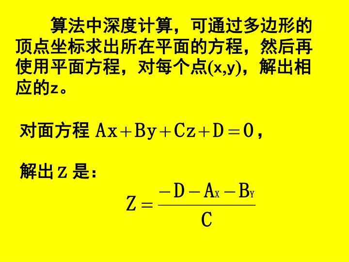 算法中深度计算,可通过多边形的顶点坐标求出所在平面的方程,然后再使用平面方程,对每个点
