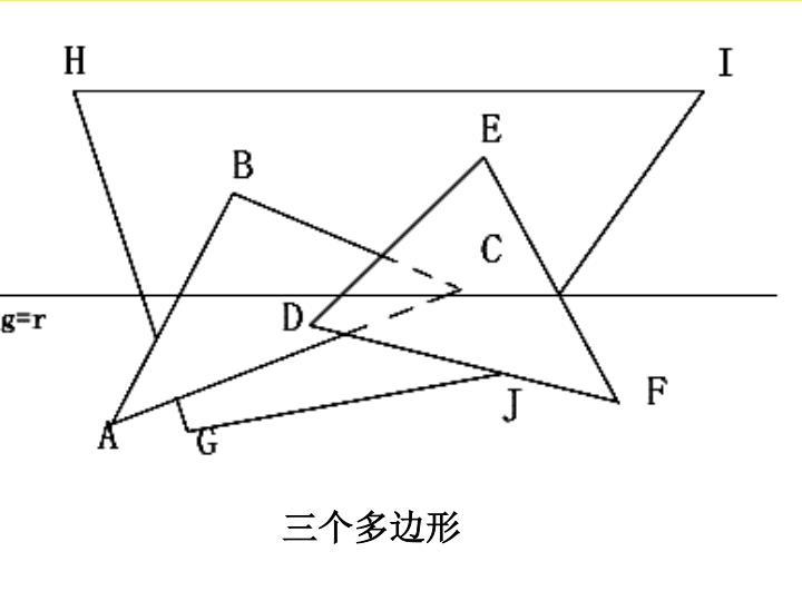 三个多边形