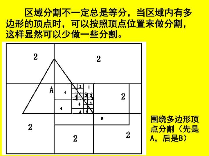 区域分割不一定总是等分,当区域内有多边形的顶点时,可以按照顶点位置来做分割,这样显然可以少做一些分割。