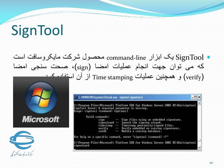 SignTool