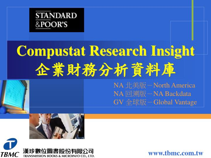Compustat research insight