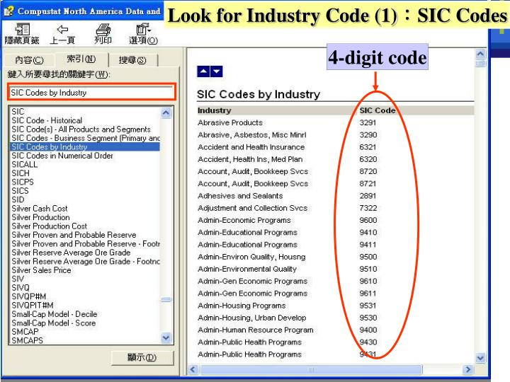 Look for Industry Code (1)