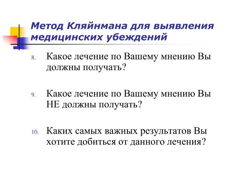 Метод Кляйнмана для выявления медицинских убеждений