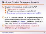 nonlinear principal component analysis
