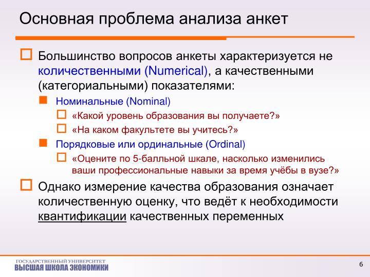 Основная проблема анализа анкет