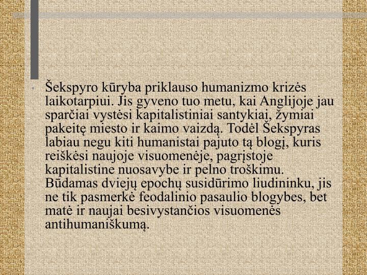 Šekspyro