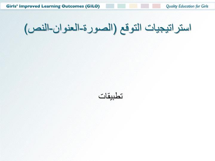 استراتيجيات التوقع (الصورة-العنوان-النص)