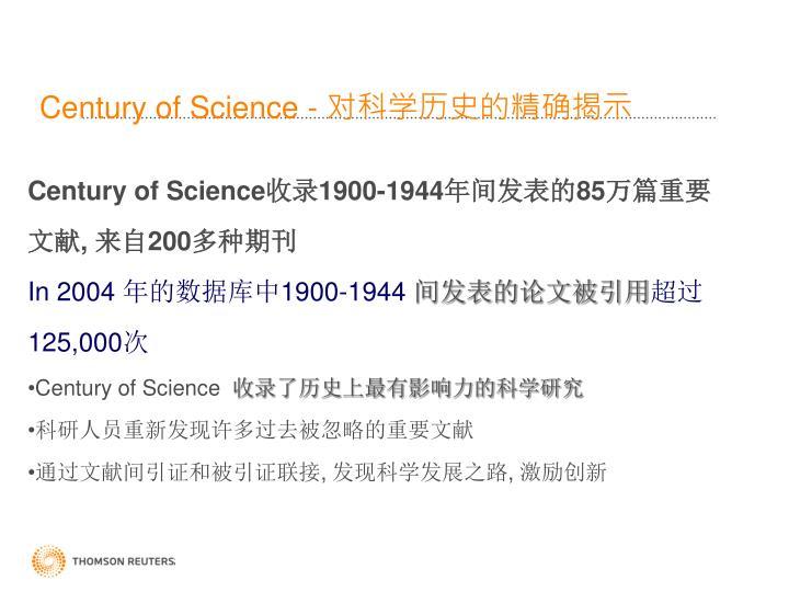 Century of Science -