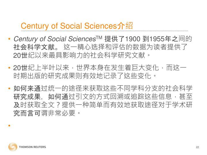 Century of Social Sciences