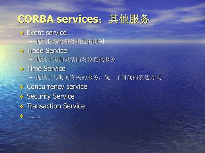 CORBA services: