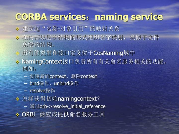 CORBA services:naming service