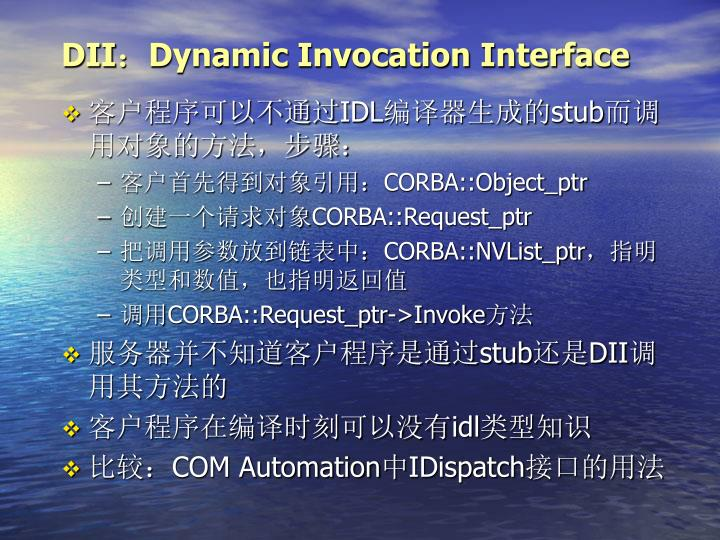 DII:Dynamic Invocation Interface