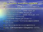 dii dynamic invocation interface
