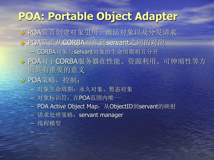 POA: Portable Object Adapter