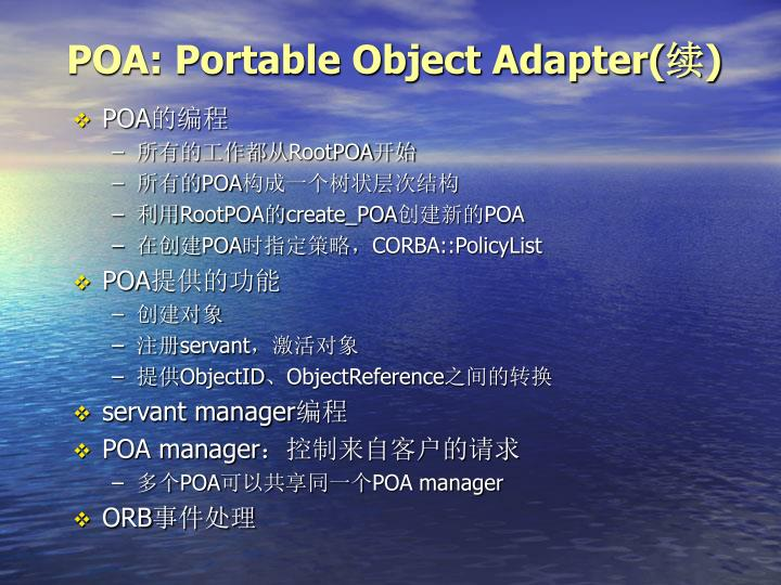 POA: Portable Object Adapter(