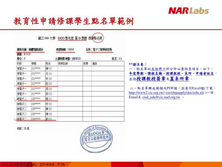 教育性申請修課學生點名單範例